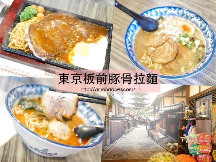 【台南美食】東京板前豚骨拉麵(和緯旗艦店)。一秒置身小京都。濃濃日式風情好好拍!拉麵 | 丼飯 | 牛排 | 近好市多
