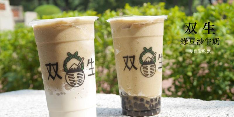 【台南美食】双生綠豆沙牛奶 Shuànsên beverages。赤崁樓旁人氣夯飲。還沒開門就先排隊拿號碼牌才是王道啦!台南茶飲 飲料外送 IG熱門