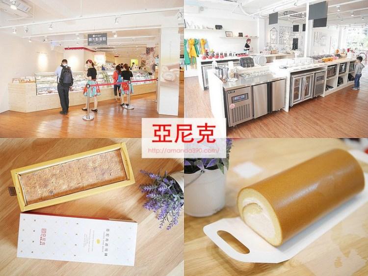 瑪德蓮蛋糕親子DIY『亞尼克生乳捲』。台南親子活動推薦 團購美食 台南中西區