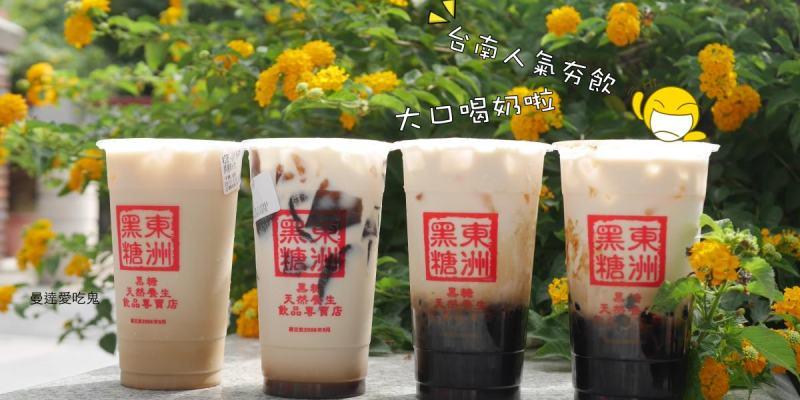 【台南美食】大口喝奶啦!人氣排隊夯飲~ 東洲黑糖奶舖。QQ黑蛋奶我的愛!成大|台南東區|台南飲品|飲料外送