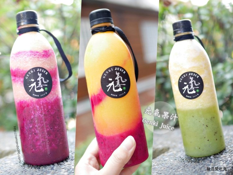 【台南美食】Genki Juice 元氣果汁。漸層果汁好繽紛。IG熱門打卡點。安平|飲料|果汁外送