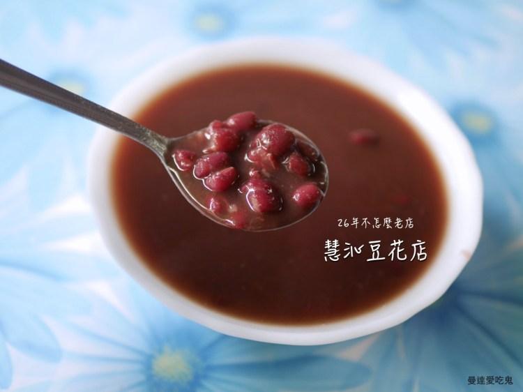【台南美食】慧沁豆花店。成大商圈吃過就上癮的老字號甜品。成大美食|台南東區