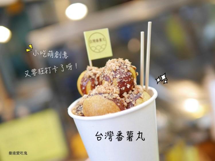 【台南美食】台灣番薯丸-手作地瓜球。小吃萌創意。七種口味任你選。台南中西區 (201906更新)