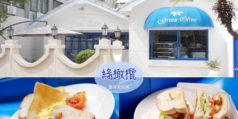 徜徉在藍白地中海風中。綠橄欖義大利麵。台南美食 早午餐 咖哩飯 甜點 咖啡