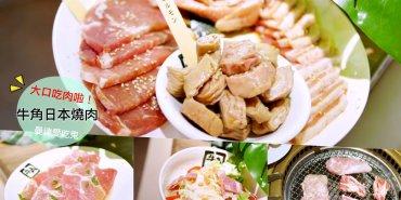 牛角日本燒肉專門店(新竹大遠百店)。承襲日式用心的優質好店。平日吃到飽|燒烤|聚餐