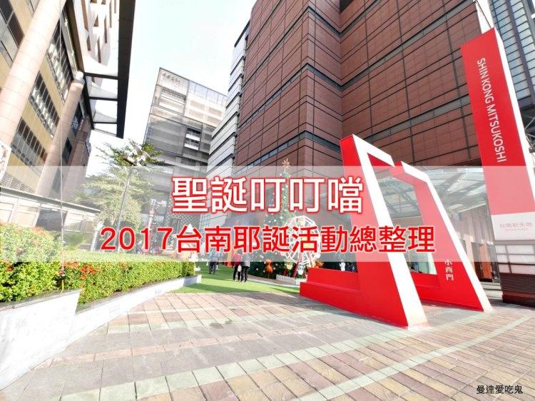 聖誕叮叮噹。2017台南耶誕活動整理。台南景點|台南活動|懶人包