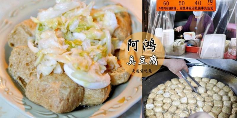 【台南美食】晚來吃不到。阿鴻臭豆腐。東區人氣小攤|台南小吃|仁和路