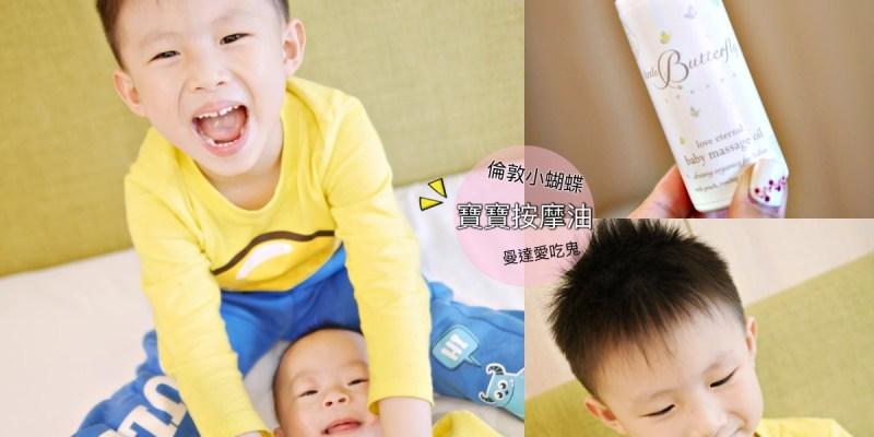 連英國皇室都愛用的有機品牌。倫敦小蝴蝶永恆呵護寶寶按摩油。寶寶保養|護膚|清潔