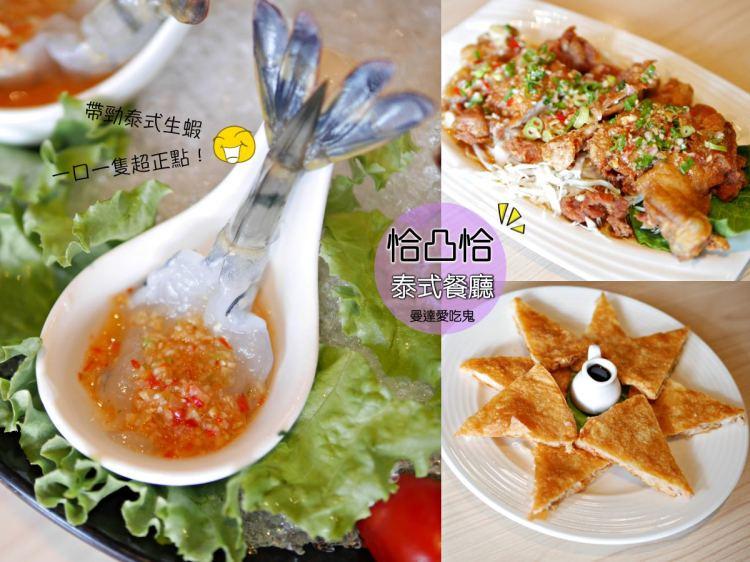 【台南美食】帶勁泰式生蝦一吃上癮。恰凸恰泰式餐廳。東門路特色泰式料理|壽星優惠|聚餐