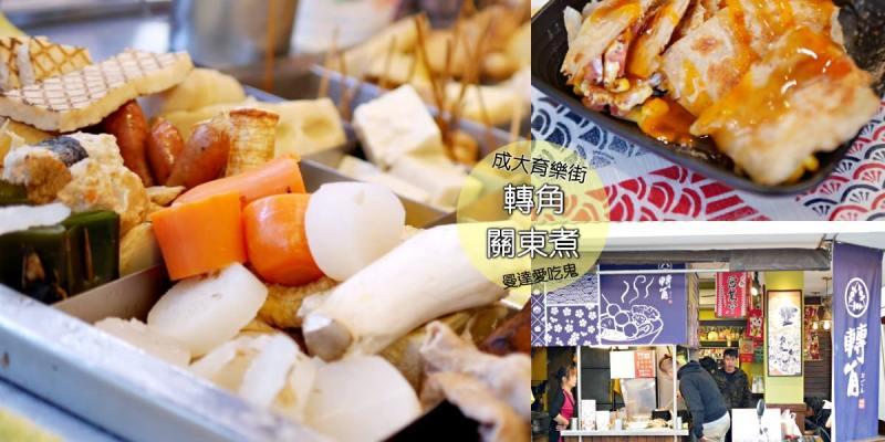 【台南美食】育樂街人氣強強滾『轉角關東煮』。我吃超過10年的口袋愛店!台南東區|成大美食