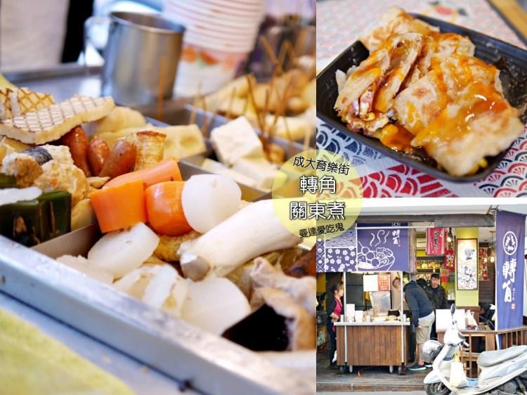 【台南美食】育樂街人氣強強滾『轉角關東煮』。10年不變心的口袋愛店!台南東區|成大美食