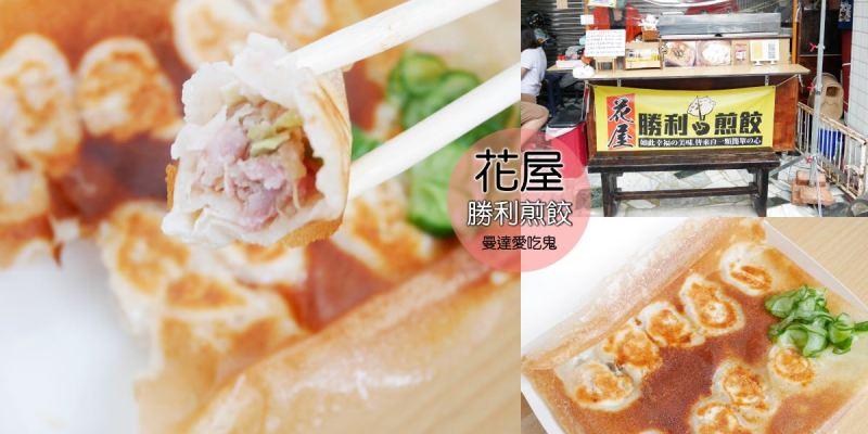 【台南美食】花屋勝利煎餃。濃濃大人味塔香豚。正興街散步小點|鍋貼|冷凍水餃