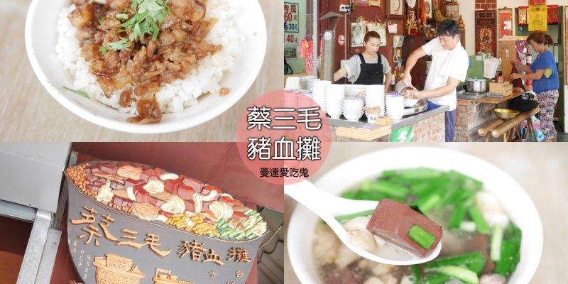 保安路人氣小吃。蔡三毛豬血攤。湯鮮料多好實在。肉燥飯|炒米粉|阿婆水|台南小吃