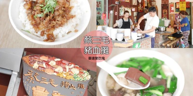 【台南美食】蔡三毛豬血攤 (保安攤)。保安路人氣小吃。湯鮮料多好實在。台南小吃|台南中西區