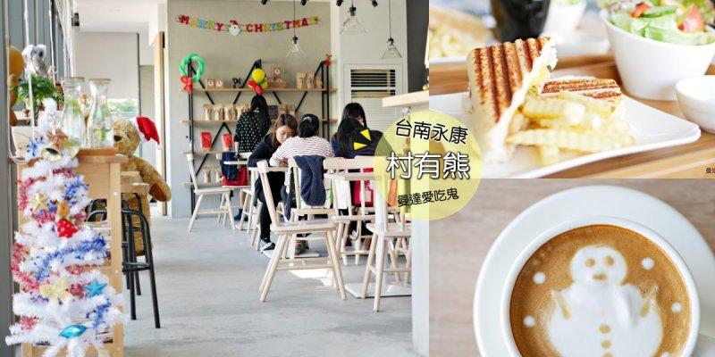 【台南美食】村有熊。在療癒系小店內享用美味帕尼尼。台南永康區|台南早午餐|台南下午茶