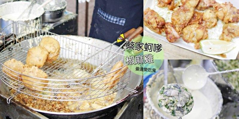 【台南美食】在地人的「下午茶」吃這味。蔡家蚵嗲椒麻雞。台南小吃|台南北區