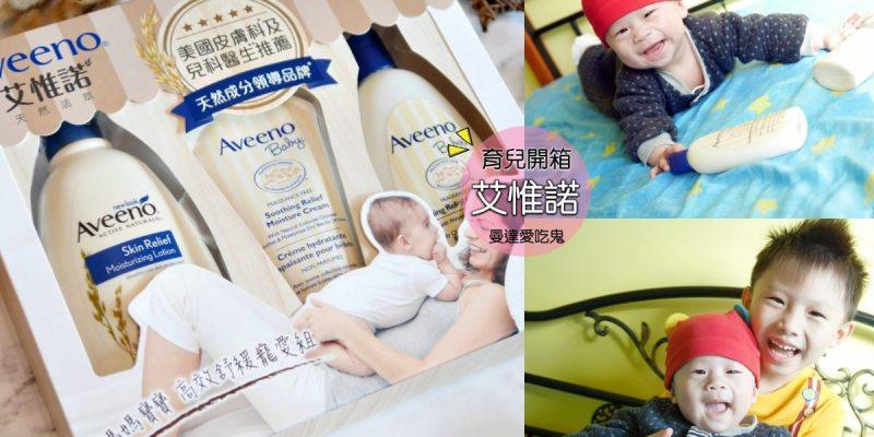 【育兒開箱】Aveeno艾惟諾媽媽寶寶高效舒緩寵愛禮盒。有效舒緩肌膚敏感問題。滋養霜|沐浴乳|乳液