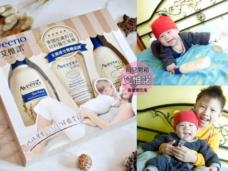 【開箱】Aveeno艾惟諾媽媽寶寶高效舒緩寵愛禮盒。有效舒緩肌膚敏感問題。滋養霜 沐浴乳 乳液
