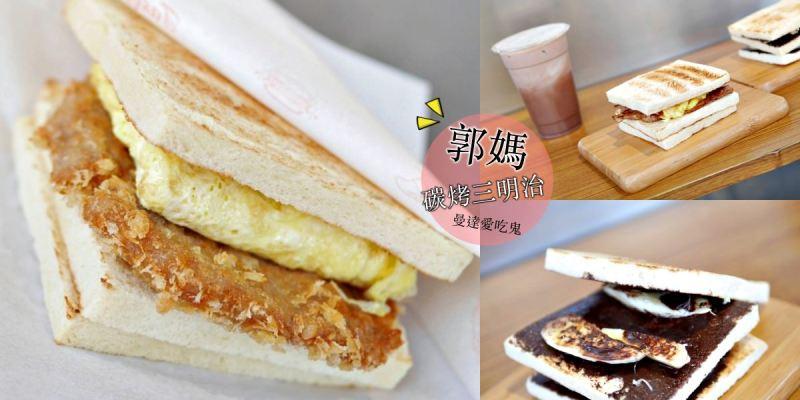 【台南美食】讓人忍不住上癮的香香黃金豬排。郭媽碳烤三明治。台南東區|成大美食