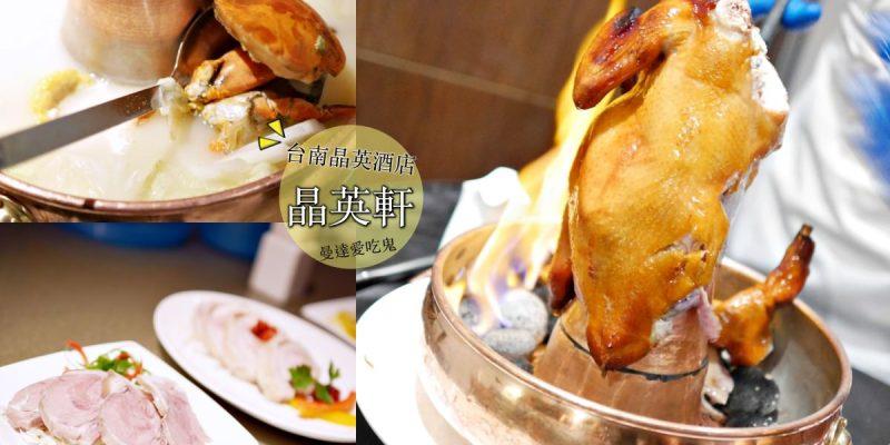 火焰石燒桌邊秀。法國紅標薩索雞大口吃。台南晶英酒店2樓晶英軒。台南美食 台南中西區