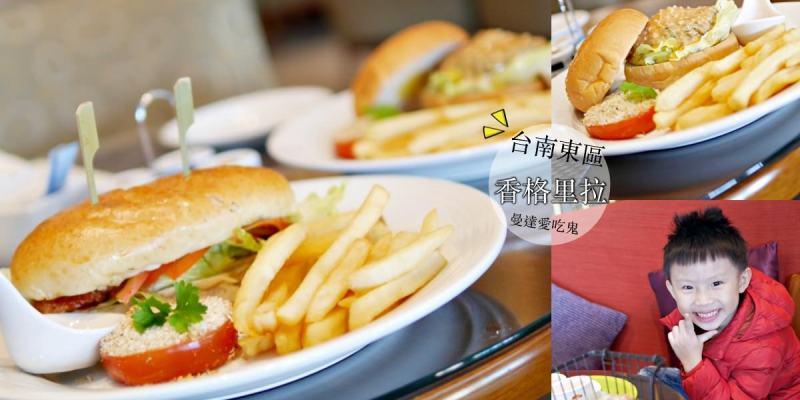 在五星級飯店享用悠哉早午餐。香格里拉台南遠東國際大飯店大廳茶軒 Lobby Lounge。台南美食|成大|台南火車站