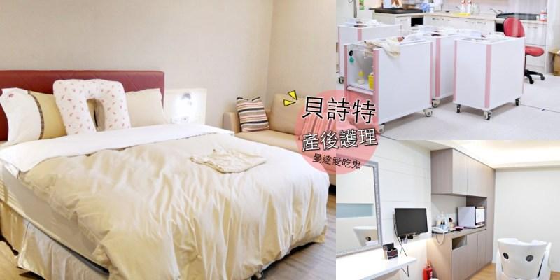 【台南月子中心】貝詩特產後護理之家。媽咪舒心寶貝開心。台南東區|長榮路|成大