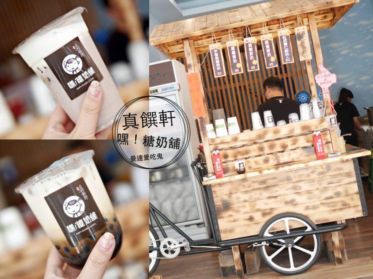 QQ黑糖波霸又一彈。真饌軒嘿!糖奶舖。芋香黑鑽鮮奶好濃郁!台南美食|台南中西區