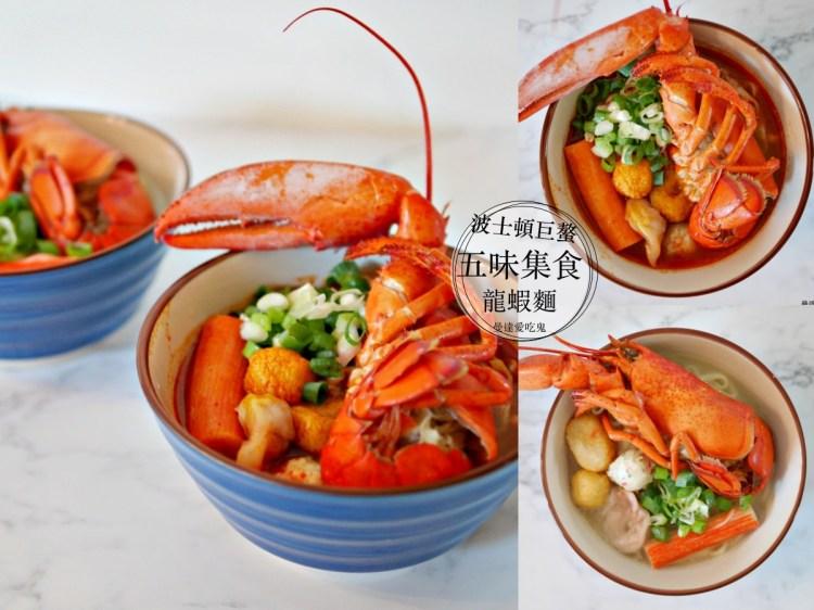 【宅配美食】一秒抓住老公的胃!五味集食波士頓巨螯龍蝦麵。集食爆汁三鮮餃。團購|網購