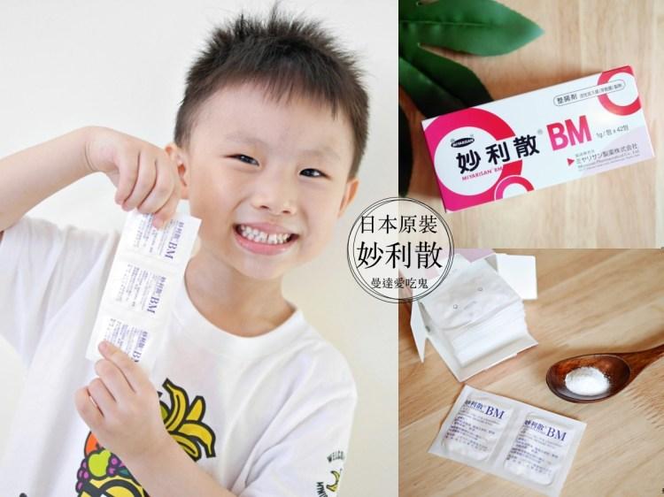 【育兒開箱】全家人的腸道健康守護全靠它!日本原裝進口妙利散 MIYARISAN。益生菌|調節生理機能