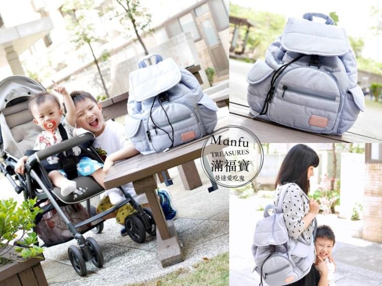 【育兒開箱】Manfu Treasures 滿福寶。恬靜丹寧藍束口後背包。媽媽包