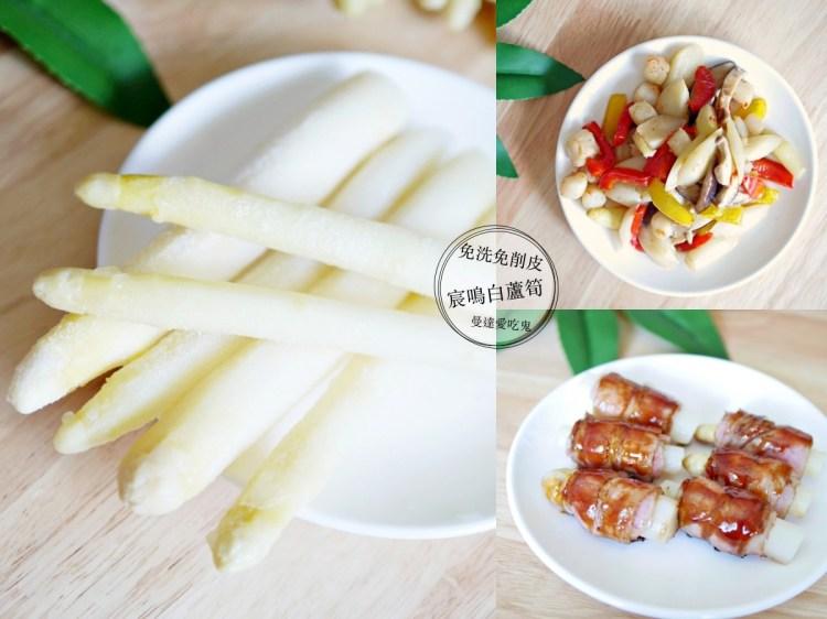 【食譜】免洗免削皮宸鳴白蘆筍。輕鬆出好菜。白蘆筍炒干貝。培根白蘆筍卷。手作料理