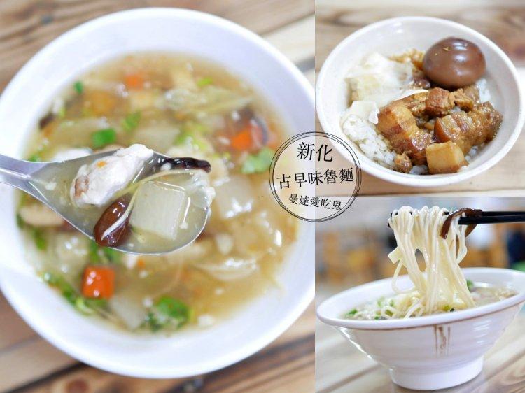 【台南美食】料多實在古早味打魯麵。香香軟嫩魯肉飯。新化老街|豆菜麵