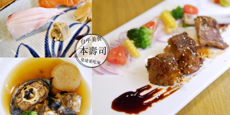 【台中美食】本壽司。值得回味的精緻無菜單料理。台中北區|日本料理