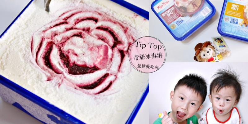 【開箱】Tip Top 帝紐冰淇淋。大人小孩搶著吃的正點好滋味。紐西蘭原裝進口。安心清爽低負擔