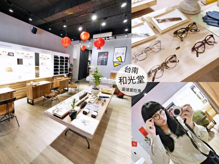 【台南】和光堂眼鏡。在地30年老店專業與創新的完美結合。蔡司專業驗光。日本增永眼鏡