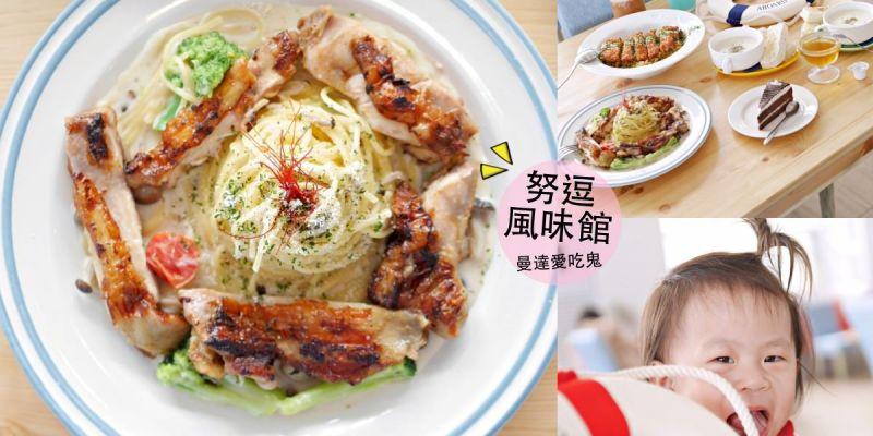 【台南美食】努逗風味館(新營店)。選擇多樣化的聚餐好去處。兒童遊戲室|停車場|新營美食