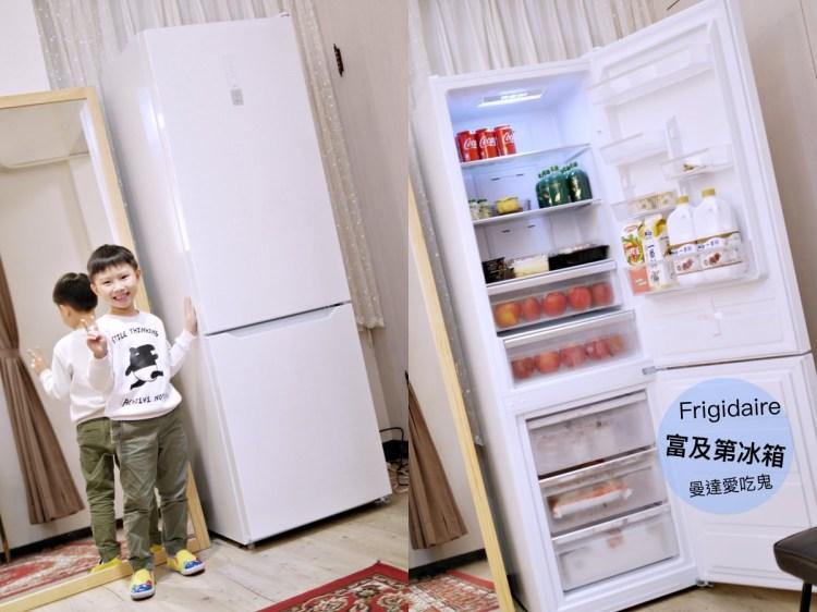 【開箱】美國 Frigidaire 富及第冰箱(307L/白色)。絕美髮絲紋好吸睛。冰箱推薦 網購家電