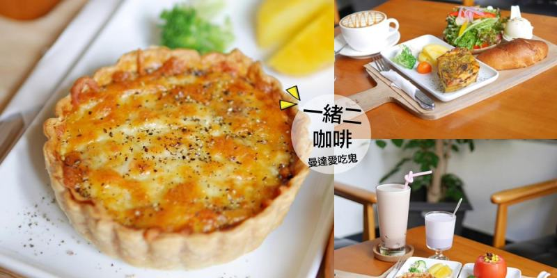 【台南美食】一緒二咖啡 Cafe Isshoni。靜謐老洋房內質感早午餐。台南下午茶|台南中西區