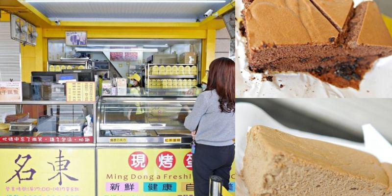 【台南美食】名東傳統現烤蛋糕。不變的好味道。台南中西區|台南伴手禮