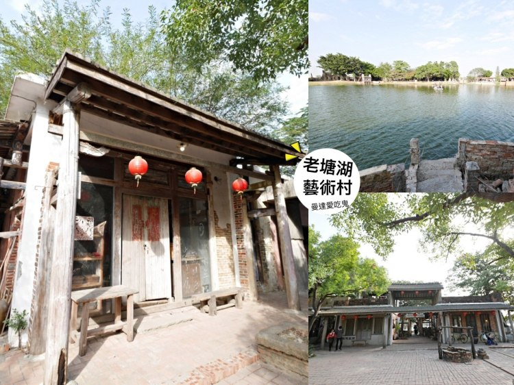 【台南景點】老塘湖藝術村。純樸學甲桃花源。湖畔乘船好愜意。台南學甲區