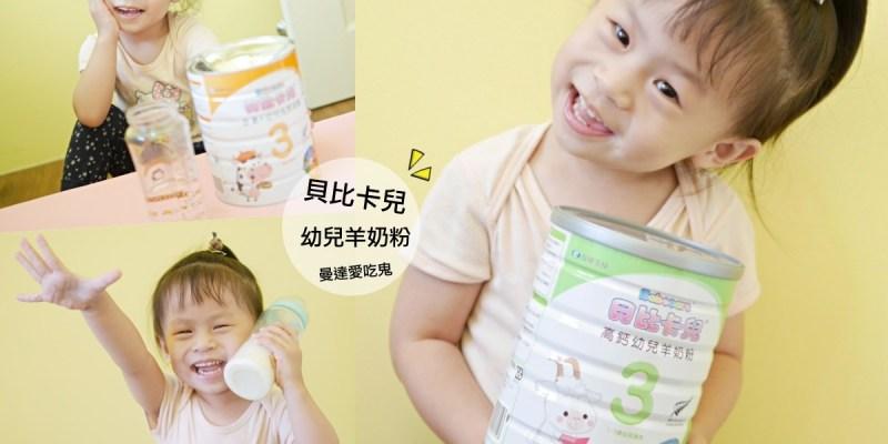 【育兒開箱】貝比卡兒高鈣幼兒羊奶粉。提升寶寶冠軍學習力。紐西蘭原裝進口。貝比卡兒金選A幼兒成長牛奶粉