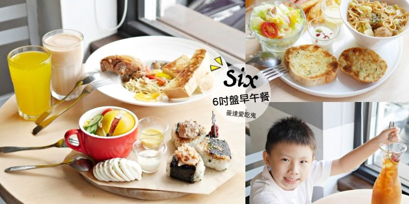 【台南美食】6吋盤早午餐 (台南中山南店)。就是要妳飽飽的。台南永康區 開元路