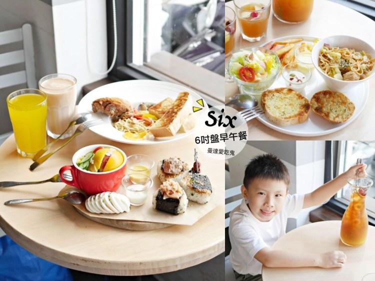 大份量澎湃早午餐『6吋盤早午餐』就是要妳飽飽的!台南永康區|台南早午餐|開元路|台南美食