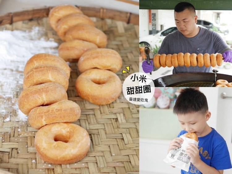 【台南美食】原來是霧台神山小米甜甜圈。現炸Q彈好滋味。台南甜點 台南下午茶