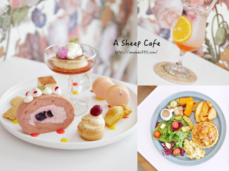 【台南美食】有一隻羊 A Sheep Cafe。純白洋房裡的夢幻下午茶。台南早午餐|台南北區|台南咖啡