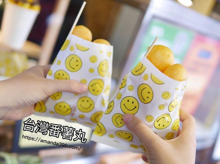 【台南美食】台灣番薯丸-手作地瓜球。小吃萌創意。七種口味任你選。台南中西區|台南小吃