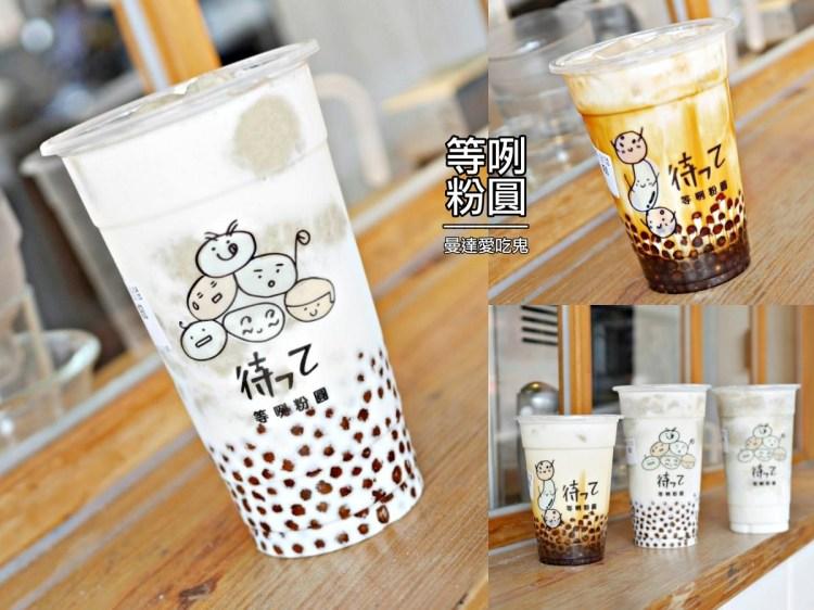 【台南美食】等咧粉圓-古早味茶飲 (成功店)。手工製作的純樸好味道!台南飲料 台南北區
