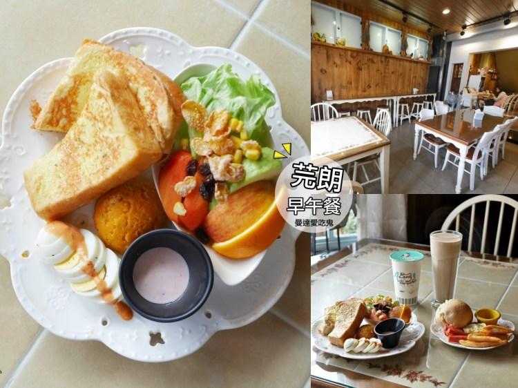 歸仁吸睛鄉村風早餐店。芫朗手作早午餐。平價舒適。台南歸仁區|台南美食