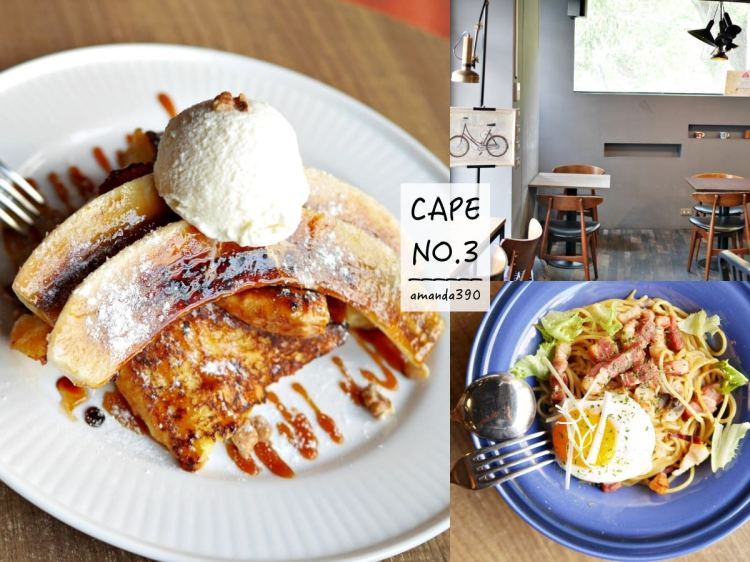 【台南美食】開普三號店。銷魂焦糖芭娜娜烤布蕾法式吐司。CAPE CAFE 3 成大美食 台南早午餐 台南東區