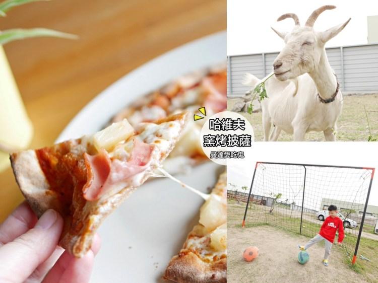 有羊有雞有球場的親子友善餐廳。哈維夫窯烤屋。寶貝最愛手工窯烤披薩。台南仁德區|台南美食